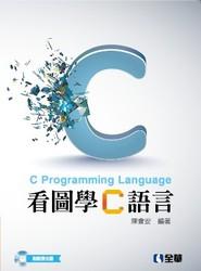 看圖學 C語言-cover