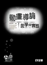 動畫導論:美學與實務-cover