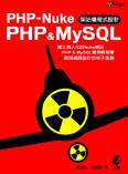 PHP-Nuke PHP & MySQL 架站機程式設計-cover