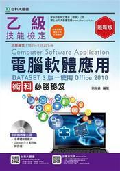 乙級電腦軟體應用術科必勝秘笈 (DATASET 3版使用Office 2010) 附多媒體教學光碟-cover
