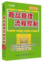 商品管理流程控制 (增訂四版)-cover