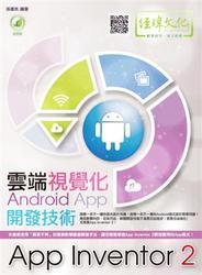 雲端視覺化 Android App 開發技術:App Inventor 2-cover
