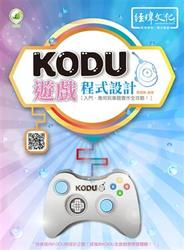 KODU 遊戲程式設計-cover