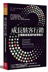 成長駭客行銷:引爆集客瘋潮的新實戰力 (Growth Hacker Marketing: A Primer on the Future of PR, Marketing, and Advertising)-cover