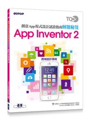 TQC+ 創意 App 程式設計認證指南解題秘笈 -- App Inventor 2-cover
