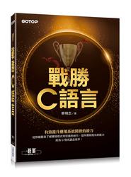 戰勝 C語言-cover