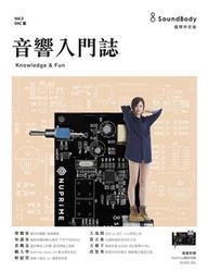 音響入門誌 3-DAC篇 (Vol. 3)