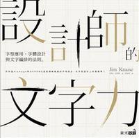 設計師的文字力:字型應用、字體設計與文字編排的法則(Lessons in typography : must-know typographic principles presented through lessons, exercises, and examples)-cover