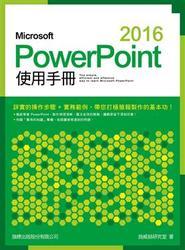 Microsoft PowerPoint 2016 使用手冊-cover