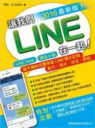 讓我們 LINE 在一起! 2016 最新版! - LINE Keep‧禮品小舖‧換手機完整保留LINE聊天記錄、影片、照片、好友、群組-cover